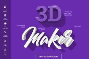 精美3D立体字体特效智能样式PSD分层模板插图1