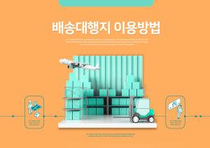 网上购物物流配送服务主题插画设计素材插图2