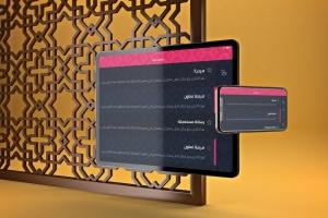 阿拉伯文APP应用iPhone XS和iPad Pro样机模板 Arabic iPhone XS & iPad Pro插图5