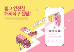 网上购物物流配送服务主题插画设计素材插图6