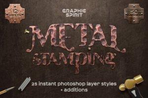 金属冲压效果PS图层样式 Metal Stamping Effect For Photoshop插图1