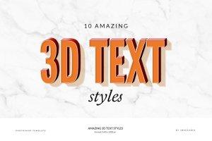 创意3D文本图层样式 Amazing 3D Text Styles插图1