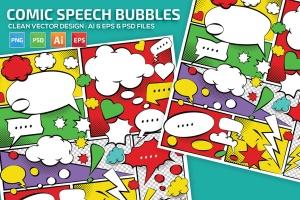 美式动漫对话泡泡框手绘图形设计素材 Comic Speech Bubbles Design插图1